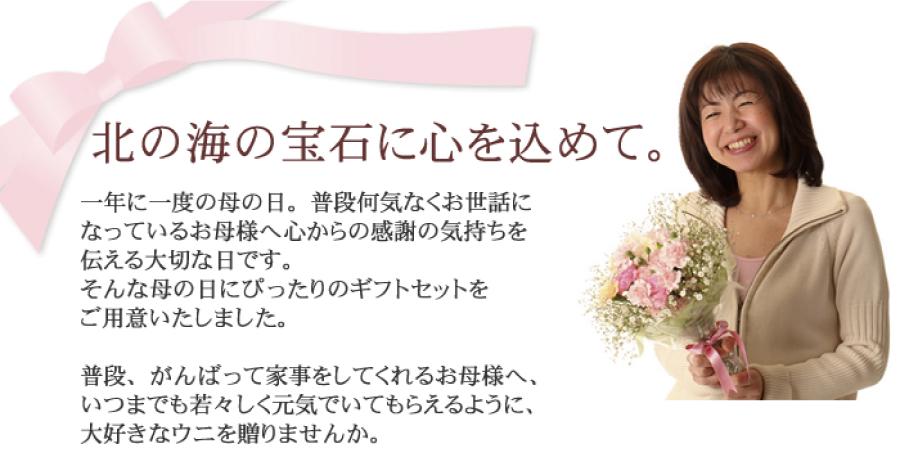 母の日千子さん