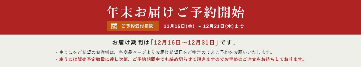 年末お届けご予約開始 ご予約受付期間(11/15金~12/21木まで)