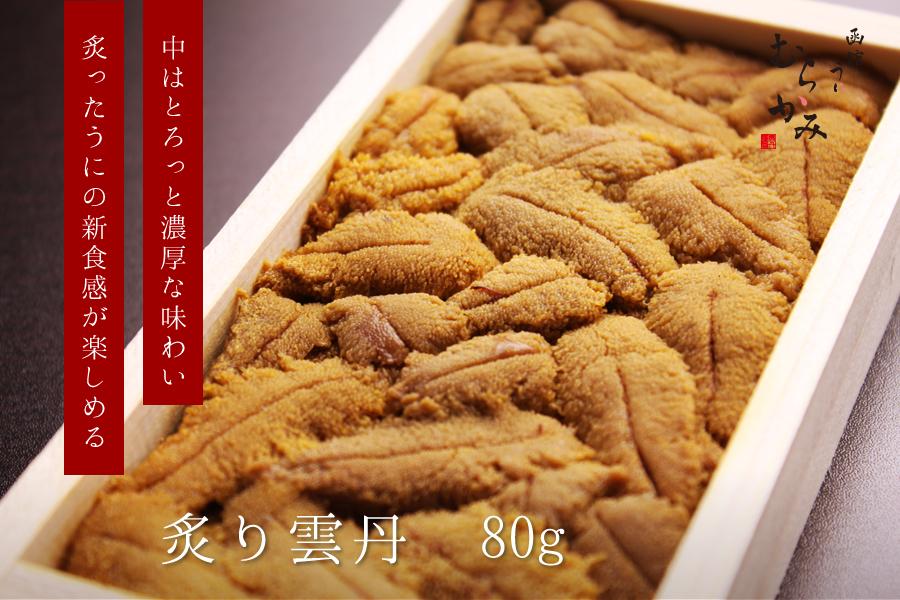 新食感の炙り雲丹【冷凍品】 う...